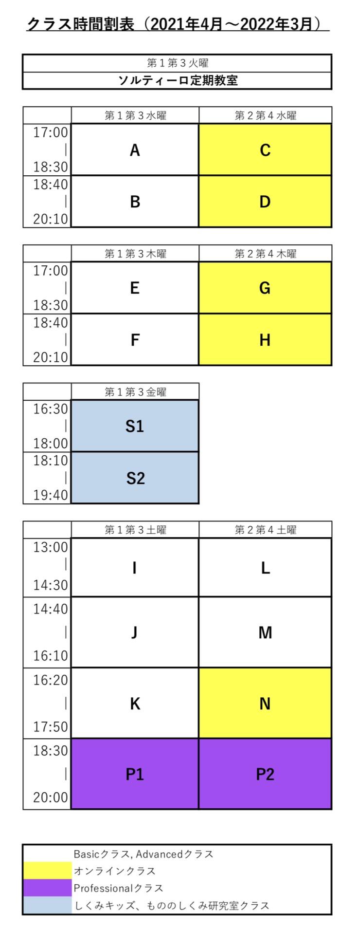クラス時間割表